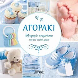 susaeta Fond Memories Of The First Time: Baby Boy 1385 9789605029722