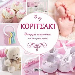 susaeta Fond Memories Of The First Time: Little Girl 1386 9789605029739