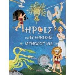 susaeta Ήρωες Της Ελληνικής Μυθολογίας 1665 9789606172250