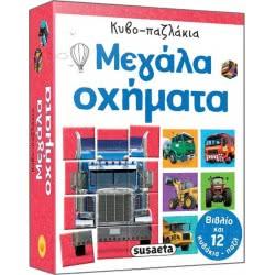 susaeta Κυβο-Παζλάκια: Μεγάλα Οχήματα 1718 9789606172786
