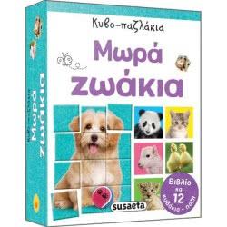 susaeta Κυβο-Παζλάκια: Μωρά Ζωάκια 1719 9789606172793