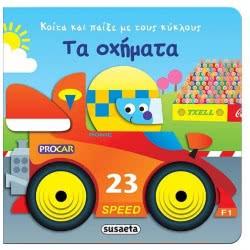 susaeta Κοίτα Και Παίξε Με Τους Κύκλους: Τα Οχήματα 1611 9789606171819