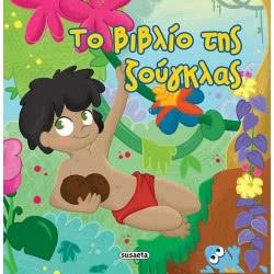 susaeta Αστραφτερά Παραμύθια: Το Βιβλίο Της Ζούγκλας 978-960-617-239-7 9789606172397