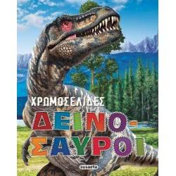 susaeta Χρωμοσελίδες: Δεινόσαυροι 978-960-617-280-9 9789606172809