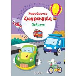 susaeta Χαρούμενες Ζωγραφιές: Οχήματα 1702 9789606172625