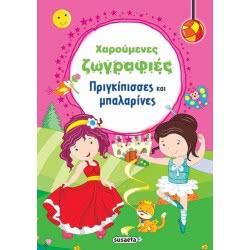 susaeta Χαρούμενες Ζωγραφιές: Πριγκίπισσες Και Μπαλαρίνες 1703 9789606172632