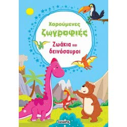 susaeta Χαρούμενες Ζωγραφιές: Ζωάκια Και Δεινόσαυροι 1701 9789606172618