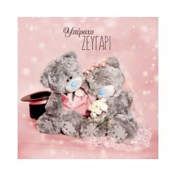 Altakarta Greeting Card 3D Me To You Lovely Couple 163.070-7 5035924385563