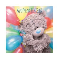Altakarta Κάρτα Ευχών 3D Me To You Χαρούμενα Γενέθλια 163.070-16 5021978795793