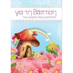 Altakarta Κάρτα Ευχών Χειροποίητη Για Τη Βάπτιση Του Μικρού Σας Κοριτσιού 149.001-191 5204051003156