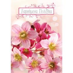 Altakarta Ευχετήρια Κάρτα Λουλούδια Fantasy Χαρούμενα Γενέθλια 100.091-107 5204051003255