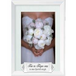 Altakarta Κάρτα Ευχών Marpimar Για Το Γάμο Σας Η Πιο Ζεστή Ευχή 126.001-18 5204051126183