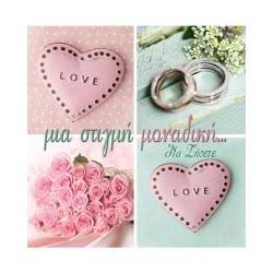 Altakarta Κάρτα - Ευχές Στο Τετράγωνο Γάμου Μια Στιγμή Μοναδική 100.096-132 5204051002623