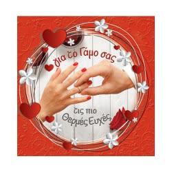 Altakarta Κάρτα - Ευχές Στο Τετράγωνο Γάμου Τις Πιο Θερμές Ευχές 100.096-133 5204051002630