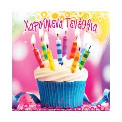 Altakarta Κάρτα - Ευχές Στο Τετράγωνο Χαρούμενα Γενέθλια 100.096-138 5204051002685