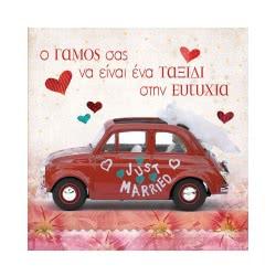 Altakarta Κάρτα - Ευχές Στο Τετράγωνο Γάμου Just Married 100.096-48 5204051002784