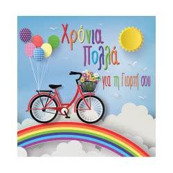 Altakarta Κάρτα - Ευχές Στο Τετράγωνο Χρόνια Πολλά Για Τη Γιορτή Σου 100.096-144 5204051002746