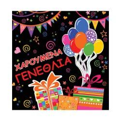 Altakarta Κάρτα - Ευχές Στο Τετράγωνο Χαρούμενα Γενέθλια 100.096-140 5204051002708