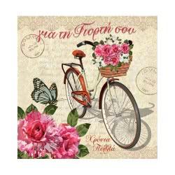 Altakarta Κάρτα - Ευχές Στο Τετράγωνο Χρόνια Πολλά Για Τη Γιορτή Σου 100.096-142 5204051002722