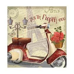 Altakarta Κάρτα - Ευχές Στο Τετράγωνο Για Τη Γιορτή Σου Παρίσι 100.096-141 5204051002715