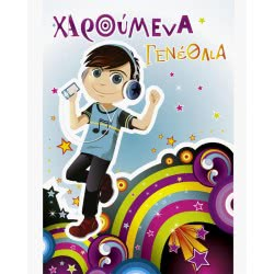 Altakarta Ευχετήρια Κάρτα Χαρούμενα Γενέθλια 100.091-48 5204051002852