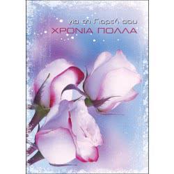 Altakarta Ευχετήρια Κάρτα Λουλούδια Fantasy Για Τη Γιορτή Σου 100.091-112 5204051003309