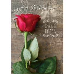 Altakarta Ευχετήρια Κάρτα Λουλούδια Fantasy Χρόνια Πολλά Για Τα Γενέθλιά Σου 100.091-101 5204051003194