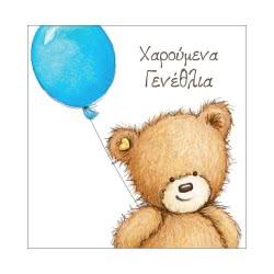 Altakarta Ευχετήρια Κάρτα Pop Corn The Bear Twizler Χαρούμενα Γενέθλια 163.081-02 5060014996626