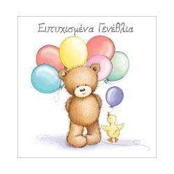 Altakarta Greeting Card Popcorn The Bear Twizler Happy Birthday 163.081-15 5060014997104