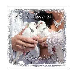 Altakarta Κάρτα - Ευχές Στο Τετράγωνο Γάμου Να Ζήσετε Ευτυχισμένοι 100.096-125 5204051002555