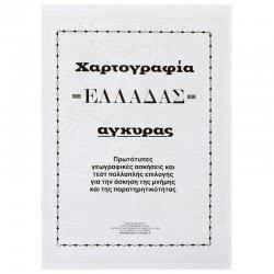ΑΓΚΥΡΑ Γεωγραφικός Άτλαντας Ελλάδας Με Ένθετο Πολιτικό Χάρτη 28581 9789602341773