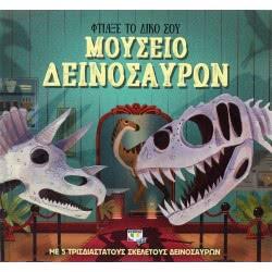 ΨΥΧΟΓΙΟΣ Create Your Own Dinosaur Museum 22853 9786180130324