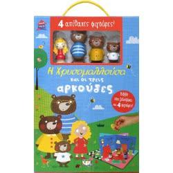 ΨΥΧΟΓΙΟΣ Paramythospito: The Golden And The Three Bears 23020 9786180131338