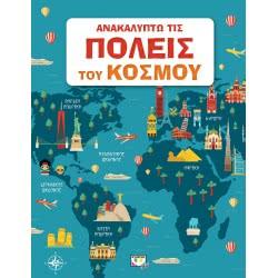 ΨΥΧΟΓΙΟΣ Discovering The Cities Of The World 22805 9786180130089