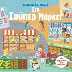ΨΥΧΟΓΙΟΣ I Read And Played In Super Market 22857 9786180130331