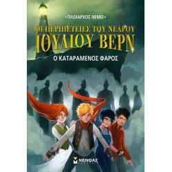 ΜΙΝΩΑΣ Young Jules Verne 2: Cursed Lighthouse 22583 9786180213386