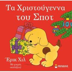 ΜΙΝΩΑΣ Τα Χριστούγεννα Του Σποτ 74208 9786180213232