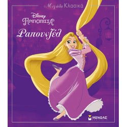 ΜΙΝΩΑΣ Rapunzel 60317 9786180213195