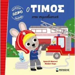 ΜΙΝΩΑΣ Timos In Fire 14251 9786180213621