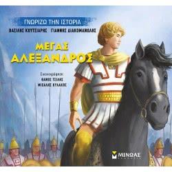 ΜΙΝΩΑΣ Alexander The Great 14431 9786180213676