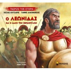 ΜΙΝΩΑΣ Leonidas And The Battle Of Thermopylae 14432 9786180213683
