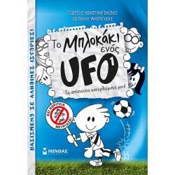 ΜΙΝΩΑΣ The Pad One UFO 1, Incredibly 22587 9786180213935