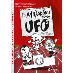 ΜΙΝΩΑΣ The Pad One UFO 5, Go For Medal! 22588 9786180213942