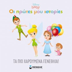 ΜΙΝΩΑΣ Disney Babies, Most Happy Birthday! 60886 9786180213317
