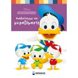 ΜΙΝΩΑΣ Disney Baby, Learn To Share 60887 9786180213324