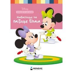 ΜΙΝΩΑΣ Disney Baby, Learn To Play Fair 60888 9786180213331