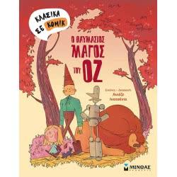ΜΙΝΩΑΣ The Wonderful Wizard Of Oz 22604 9786180213713