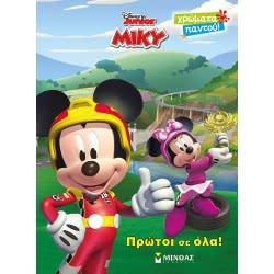 ΜΙΝΩΑΣ Mickey, First At All! 60523 9786180213584