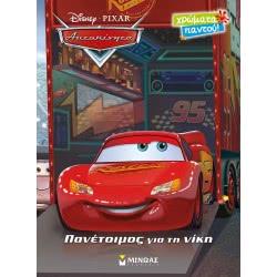 ΜΙΝΩΑΣ Cars Revved For The Win 60524 9786180213591