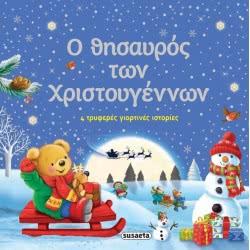 susaeta Ο Θησαυρός Των Χριστουγέννων 1730 9789606172908